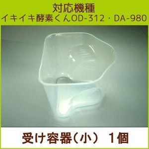 受け容器(小)《ジュース用》 1個(OD-312、DA-980共通部品)|pika831