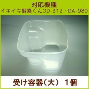 受け容器(大)《搾りかす用》 1個(OD-312、DA-980共通部品)|pika831