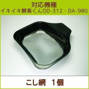 フィルター(こし網)1個(OD-312、DA-980共通部品)|pika831