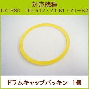 ドラムキャップパッキン 1個(ZJ-B1、ZJ-B2、DA-980、OD-312共通部品)|pika831