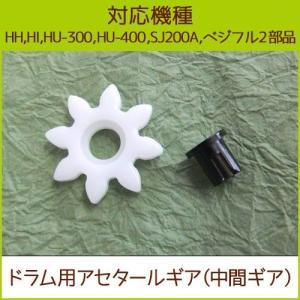 ドラム用アセタールギヤ(中間ギア) 1個(HH、HI、HU-300、HU-400、SJ-200A、ベジフル2共通部品)(メール便対応)|pika831
