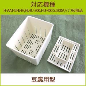 豆腐用型 1個(H-AA、H2H、HH、HI、HU-300、HU-400、SJ200A、ベジフル2共通部品)|pika831