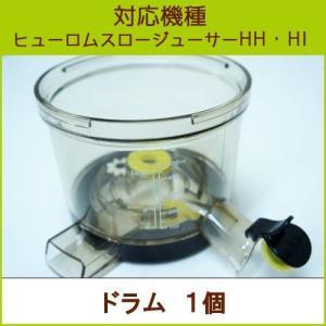 ドラム 1個(HH、HI共通部品)|pika831