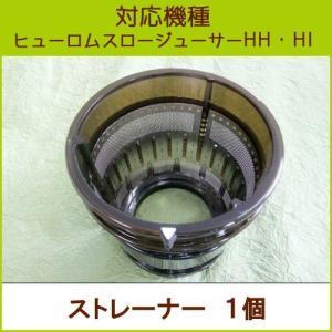 ストレーナー(ジュース) 1個(HH、HI共通部品)|pika831
