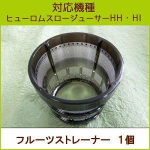 フルーツストレーナー 1個(HH、HI共通部品)|pika831