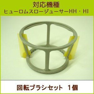 回転ブラシセット 1個(HH、HI共通部品)|pika831