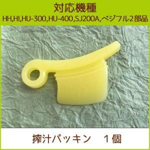 搾汁パッキン 1個(HH、HI、HU-300、HU-400、SJ-200A、ベジフル2共通部品)(メール便対応)|pika831