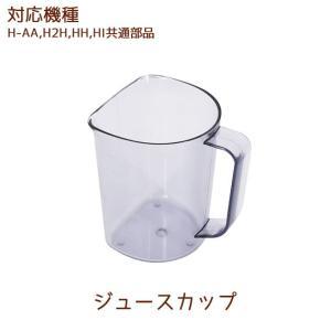 ジュースカップ 1個(H-AA、H15、H2H、H2HPRO、H2Hスーペリア、HK、HH、HI共通部品)|pika831