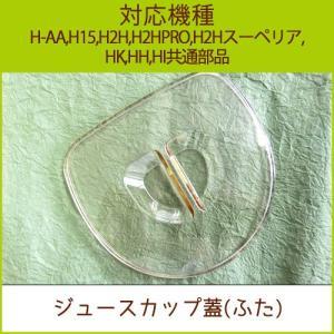 ジュースカップ蓋(ふた) 1個(H-AA、H15、H2H、H2HPRO、H2Hスーペリア、HK、HH、HI共通部品)|pika831