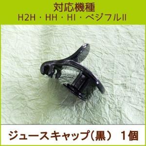 ジュースキャップ(ブラック) 1個 (H2H、HH、HI、ベジフル2共通部品)|pika831