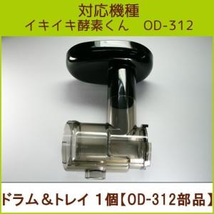 ドラム&トレイ 1個(OD-312部品)|pika831