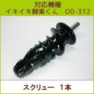 スクリュー 1個(OD-312部品)|pika831