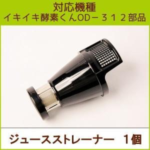 ジュースストレーナー 1個(OD-312部品)|pika831