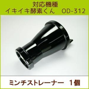 ミンチストレーナー 1個(OD-312部品)|pika831