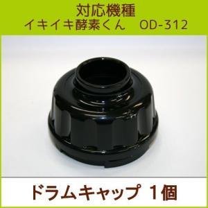 ドラムキャップ 1個(OD-312部品)|pika831