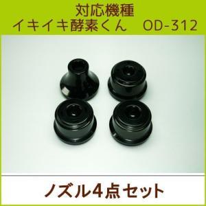 ノズル4点セット(OD-312部品)|pika831