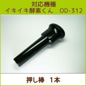 押し棒 1個(OD-312部品)|pika831