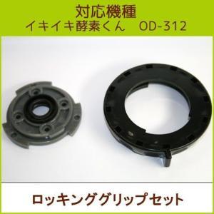 ロッキングリップセット 1個(OD-312部品)|pika831