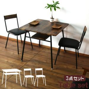 ダイニングテーブル 3点セット テーブル チェア 食卓  カフェ用 ダイニング コンパクト 男前インテリア 新生活|pikaichi-kagu