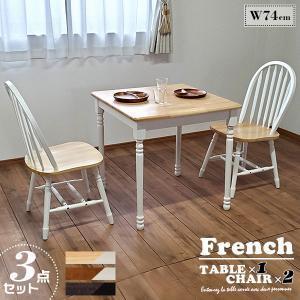 ダイニングテーブル 3点セット チェア 2脚 正方形 フレンチ 北欧 机 3種類の色が選べます 74cm 新生活|pikaichi-kagu