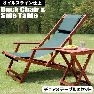 デッキチェア サイドテーブル pikaichi-kagu