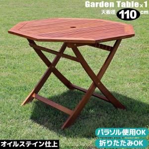 ガーデンテーブル 八角テーブル110cm pikaichi-kagu