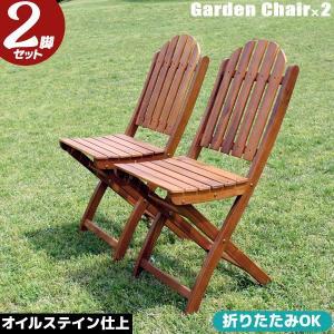 ガーデンチェア アウトドアチェア 木製 pikaichi-kagu