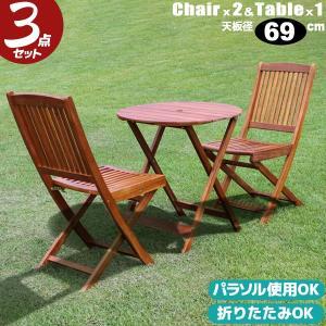 ガーデンテーブル3点セット テーブル チェア2脚 pikaichi-kagu