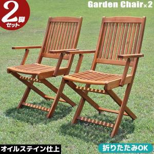 ガーデンチェア 木製 2脚セット 肘付き pikaichi-kagu