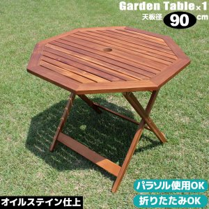 ガーデンテーブル 木製 90cm pikaichi-kagu