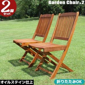 ガーデンチェア2脚セット フォールディングチェア pikaichi-kagu