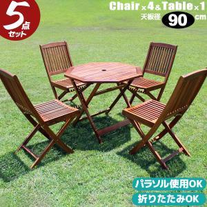 ガーデン5点セット ガーデンテーブルセット pikaichi-kagu