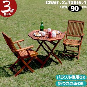 ガーデンテーブルセット ガーデン3点セット pikaichi-kagu