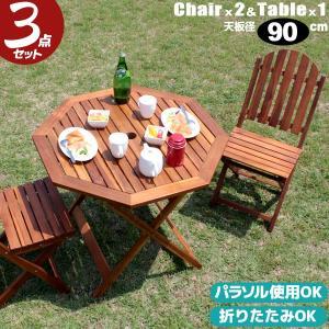 ガーデンテーブルセット 3点セット レジャー pikaichi-kagu