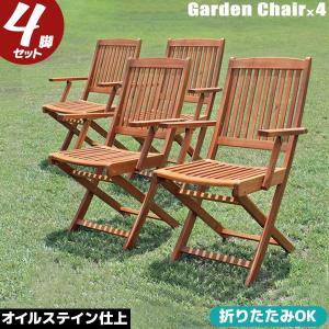 ガーデンチェア 木製ガーデンチェア pikaichi-kagu