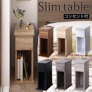 ナイトテーブル 幅20cm 引出しタイプ コンセント サイドテーブル 寝室 収納 隙間収納 ベッド ...