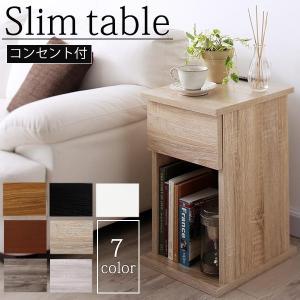 ナイトテーブル 幅30cm 引出しタイプ コンセント サイドテーブル 寝室 収納 隙間収納 ベッド ...