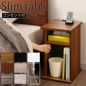 ナイトテーブル 幅30cm オープンタイプ コンセント サイドテーブル 寝室 収納 隙間収納 ベッド...