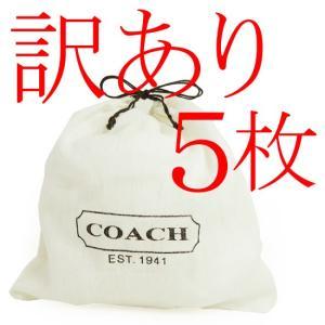 コーチ COACH 純正保存袋 SSサイズ 〔5枚セット〕【訳あり】 2010034 pike-st