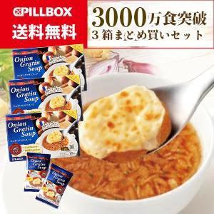 オニオングラタンスープ 10食×3箱セット 1800万食突破 コストコで大人気 玉ねぎスープ インスタント PILLBOX ピルボックス フリーズドライ オニオン 即席|pillboxjapan