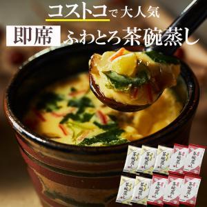 【WEB限定12%OFF】ふわとろ茶碗蒸し20食分(2食分×10袋入り) コストコで大人気 フリーズ...