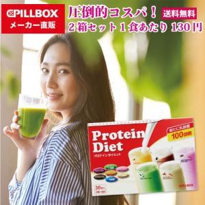 プロテインダイエット ピルボックス 2箱セット PILLBOX 女性用プロテイン 大豆プロテイン 置...