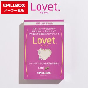 Lovet(ラヴェット) 60粒(約15日分)機能性表示食品 食事に含まれる脂肪や糖の吸収を抑えて食後に上がる中性脂肪や血糖値をおだやかにする ターミナリアベリリカ|pillboxjapan