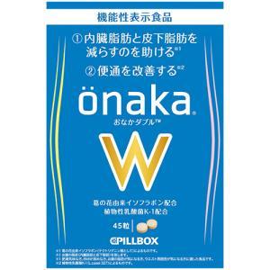 【NEW】onakaW(おなかダブル) 機能性表示食品  葛の花由来イソフラボンによる内臓脂肪と皮下脂肪を減らすのを助ける機能に K-1乳酸菌による便通対策がプラス|pillboxjapan