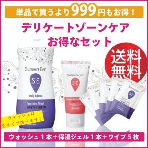【単品より999円お得】サマーズイブ ウォッシュとジェルとワイプのセット|pillboxjapan