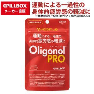 Oligonol PRO(オリゴノールプロ) 20回分 運動による一過性の身体的疲労感の軽減に VICTORY LAB(ビクトリーラボ) PILLBOX(ピルボックス) pillboxjapan