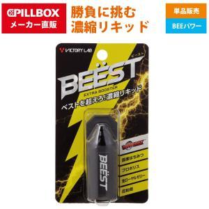 BEEST(ビースト) 勝負に挑む速攻リキッド VICTORY LAB(ヴィクトリーラボ  PILLBOX(ピルボックス) pillboxjapan