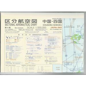 区分航空図 中国四国|pilothousefs-cima