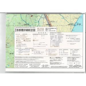 ターミナルチャート新版 首都圏(10万分の1)|pilothousefs-cima