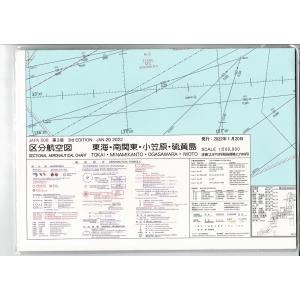 区分航空図 東海・南関東・小笠原・硫黄島 pilothousefs-cima